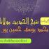 نگاهی كوتاه به زندگینامه شیخ الحدیث مولانا حسین پور حفظه الله