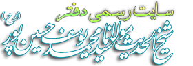 سایت رسمی دفتر شیخ الحدیث مولانا محمّد یوسف حسین پور (رح)