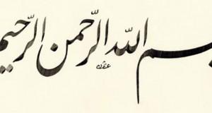 تفسير و احكام بسم الله [بخش نخست]