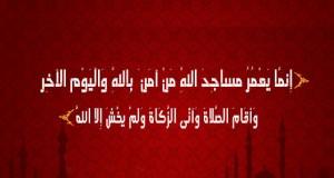 نماز جماعت در مسجد؛ مفهوم والای بندگی