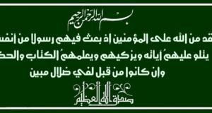 اهميت تعليم و تعلم قرآن مجيد