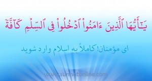 کاملاً وارد اسلام شوید