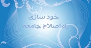 سخنان شیخ الحدیث در دیدار با جمعی از دانشجویان ایرانشهر