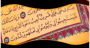 تفسیر آیات روزه (بخش سوم)