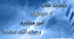 حضرت علی از دیدگاه امیر معاویه