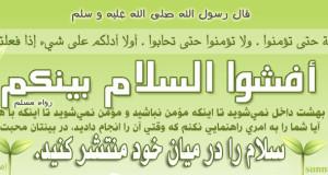 سلام و آداب آن در اسلام