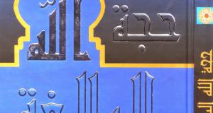شاه ولی الله و چگونگی تألیف شاهكارش حجة الله البالغة