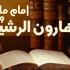 هارون الرشيد در مجلس درس امام مالك
