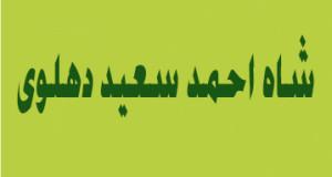نگاهی به زندگی شاه احمدسعيد دهلوی
