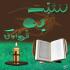نزول تدریجی قرآن كریم