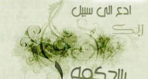 سخنان حضرت شیخ الحدیث در جمع علمای دعوتگر