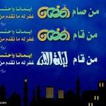 رمضان را قدر بدانیم