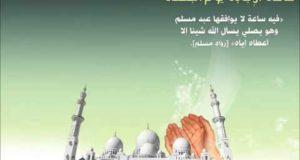 اجتماع روز جمعه نقشهي اجتماع بهشتيان است/ دعا آن دردي است کز دل برآيد