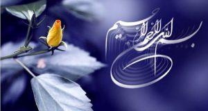 """گفتن """"بسم الله"""" در آغاز هر کار"""