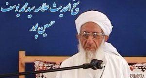 مولانا حسین پور: علما باید نقش راهبری خود را در جامعه به خوبی ایفا کنند