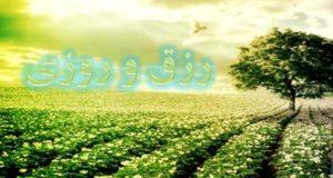 رزق و روزی بر عهدهٴ خداست