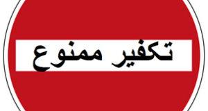 نسبت تکفیرِ شیخ محمدبن عبدالوهاب به شیخ الحدیث کذب محض است